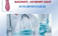 Обучават безплатно медицински сестри на новостите във ваксинотерапията