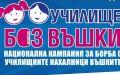В София започва училище без въшки