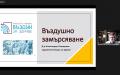 Студенти от МУ-София участваха във форум за проблема с мръсния въздух