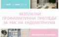 """Безплатни прегледи за рак на матката през май и юни в """"Майчин дом"""""""