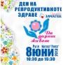 8 юни - Ден на репродуктивното здраве в Русе