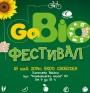 Първи зелен GoBio фестивал ще се проведе на 18 май в София