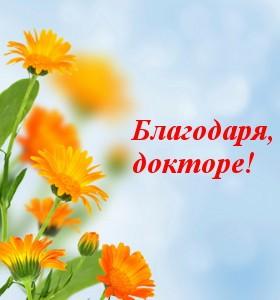 Ден на българския лекар - честит празник!