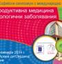 """На 7.11. симпозиум по репродуктивна медицина и онкологични заболявания провеждат от """"Щерев"""""""