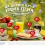 Кръводарителите в България - два пъти по-малко от средното за Европа