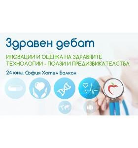 Puls.bg организира Здравен дебат за трети път