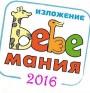 """Десето специализирано изложение """"Бебемания"""" 2016"""