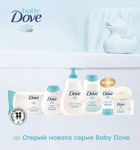 Новата серия Baby Dove Rich Moisture - специална грижа от първия ден