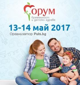 Стартира шестото издание на Форум бременност и детско здраве