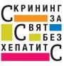 Тече конкурс за журналистически материали на тема хепатит С