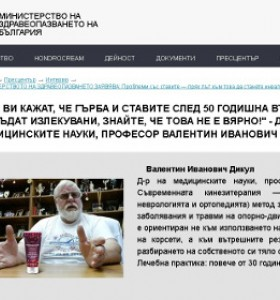 Сайтове промотират стоки от името на здравно министерство