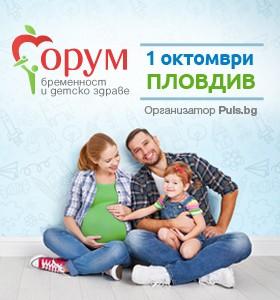 Форум бременност и детско здраве на Puls.bg в Пловдив на 1.10.