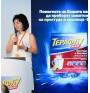 Най-мощната формула на Терафлу стъпва на българския пазар