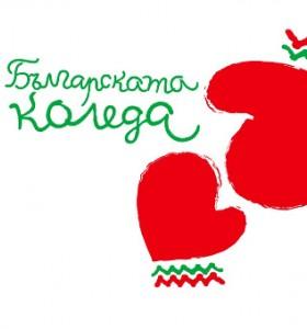 Сливенската болница получи апаратура от Българската Коледа