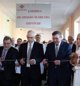 Откриха клиниката по лицево-челюстна хирургия на Александровска