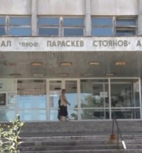 Оздравяват болницата в Ловеч до 3 месеца
