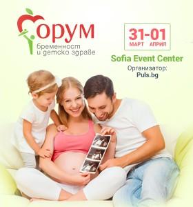 Осъзнато раждане и кризите в детската възраст - във фокуса на Форум бременност и детско здраве на Puls.bg
