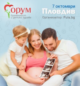 Форум бременност и детско здраве отново в Пловдив