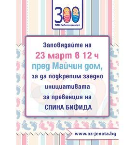300 сини и розови бебешки стъпки за 300 здрави бебета повече