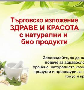 Снимка: Изложение на натурални и био продукти в ЦУМ на 24 – 27.X.