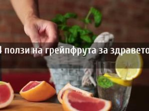 Полезно: Кои са ползите на грейпфрута?