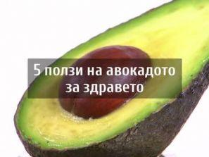 Полезно: 5 ползи на авокадото за здравето