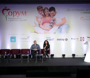 Форум бременност и детско здраве 2018 – 5 част