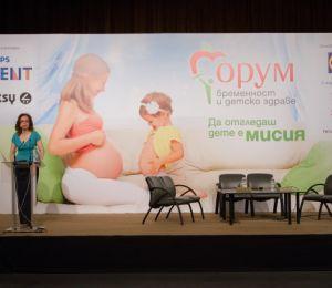 Форум бременност и детско здраве 2016. Втори ден 3