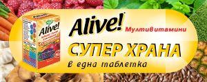 Мултивитамини Алайв – мощна защита срещу грипа!