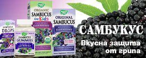 Sambucus – вкусна защита от грипа